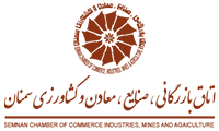 Semnan Chamber of Commerce, Industries, Mines and Agriculture